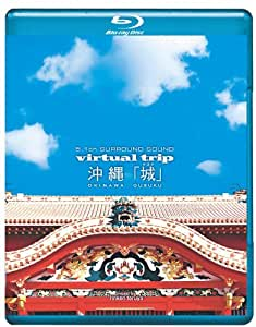 virtual trip 沖縄 城<グスク> [Blu-ray]