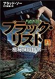 ブラック・リスト -極秘抹殺指令-(上) (SB文庫)