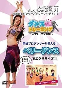 ダンス DE トレーニング~ベリーダンス編~ [DVD]
