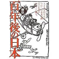 百年後の日本