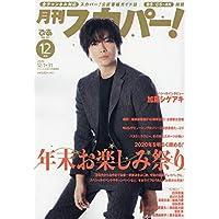 月刊スカパー! 2020年12月号