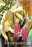 熱情(3) (Charaコミックス)