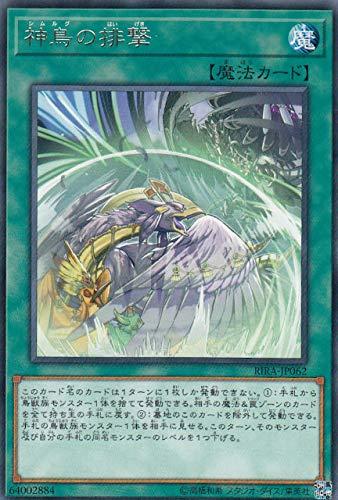 遊戯王 RIRA-JP062 神鳥の排撃 (日本語版 レア) ライジング・ランペイジ