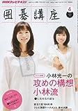 NHK 囲碁講座 2010年 04月号 [雑誌] 画像