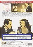 イヴの総て [DVD] 画像