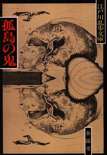孤島の鬼 (江戸川乱歩文庫)の詳細を見る