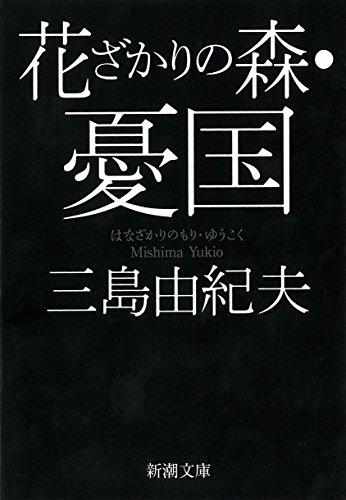 花ざかりの森・憂国―自選短編集 (新潮文庫)の詳細を見る