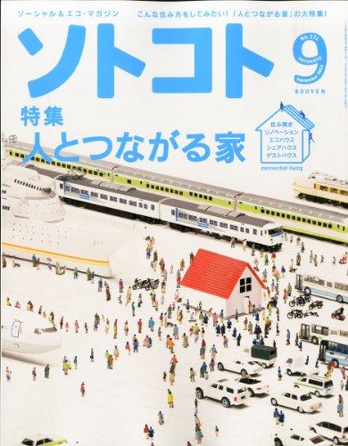 SOTOKOTO (ソトコト) 2013年 09月号 [雑誌]の詳細を見る