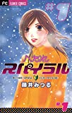 へたれスパイラル(1) (フラワーコミックス)