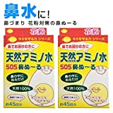 【花粉対策】天然アミノ水 505 鼻ぬーる 2個セット