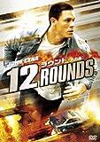 12 ラウンド <特別編>[DVD]