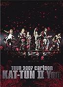TOUR 2007 cartoon KAT-TUN II You(スタンダード・ジャケット) [DVD]