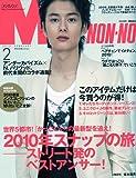MEN'S NON・NO (メンズ ノンノ) 2010年 02月号 [雑誌]