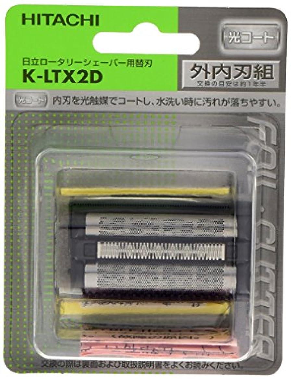 圧縮されたシャンプー採用する日立 替刃 外刃?内刃一体型 K-LTX2D