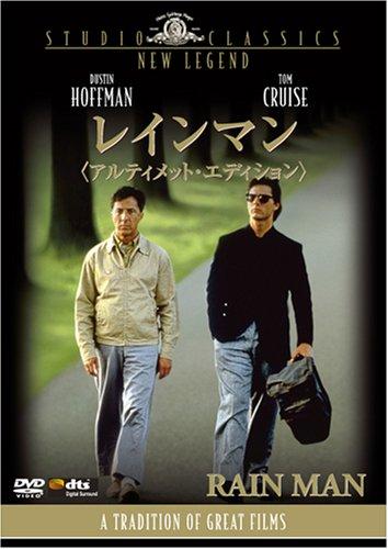 レインマン (アルティメット・エディション) [DVD]の詳細を見る