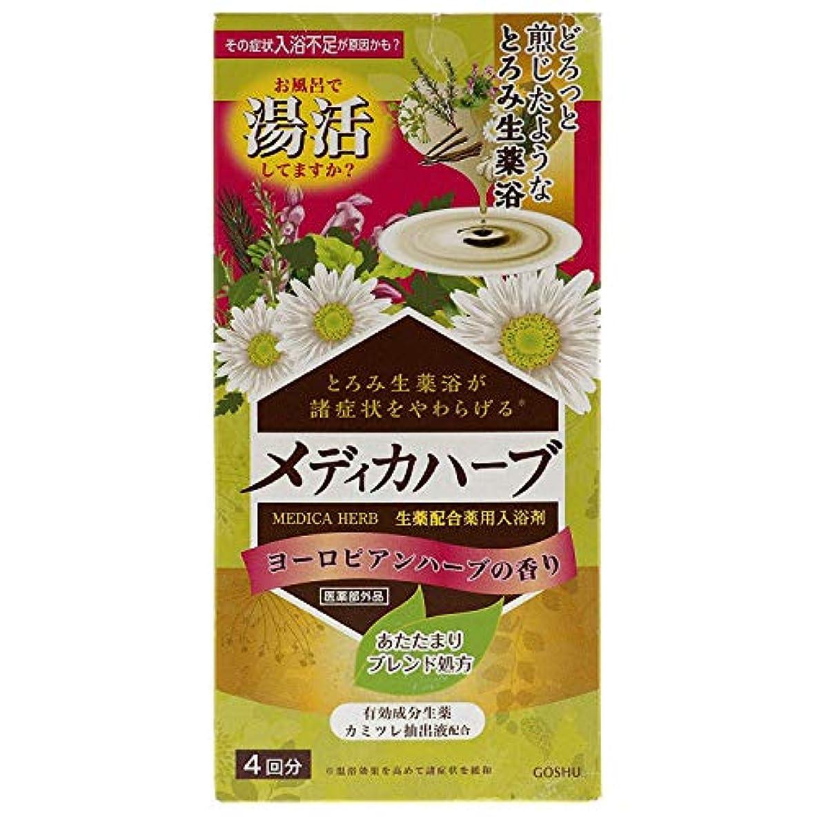肥料拘束する旅行者メディカハーブ ヨーロピアンハーブの香り 4包(4回分) [医薬部外品]