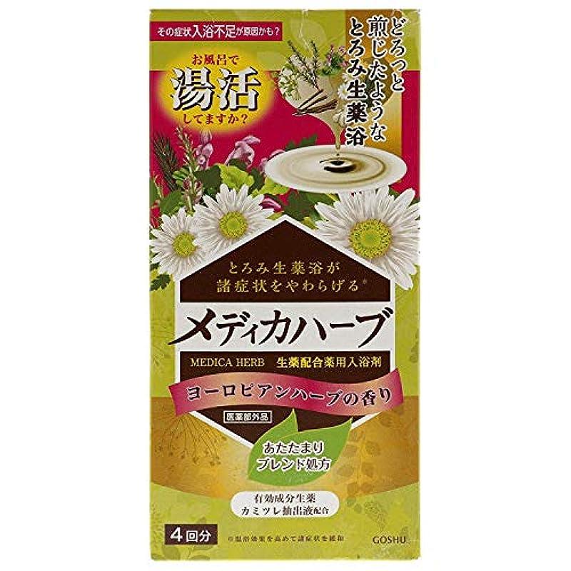 乳白色腐敗した約設定メディカハーブ ヨーロピアンハーブの香り 4包(4回分) [医薬部外品]