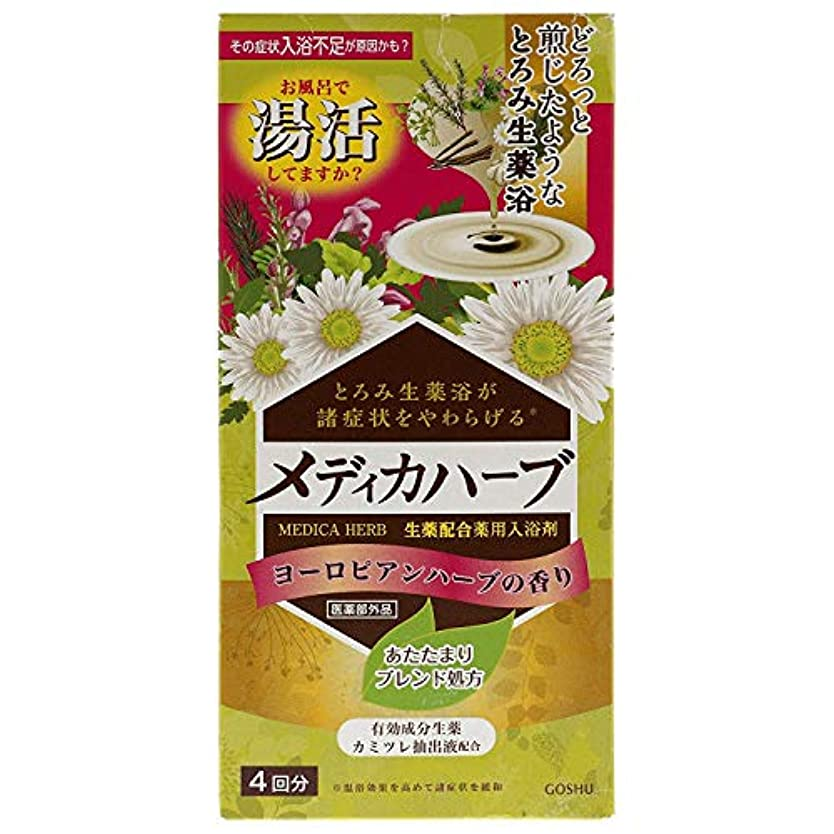 ルビーモルヒネスロットメディカハーブ ヨーロピアンハーブの香り 4包(4回分) [医薬部外品]