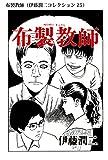 布製教師 / 伊藤 潤二 のシリーズ情報を見る