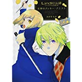 LandreaallドラマCD付き単行本女神のクッキー・クエスト (IDコミックス ZERO-SUMコミックス)
