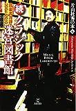 片山杜秀の本(4)続クラシック迷宮図書館 音楽書月評2004-2010 (片山杜秀の本 4)