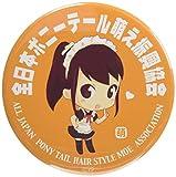 ゼネラルステッカー 缶バッジ 全日本ポニーテール萌え振興協会 YPC-020