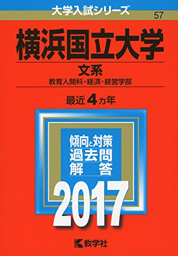 横浜国立大学(文系) (2017年版大学入試シリーズ)
