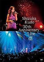 【早期購入特典あり】Shizuka Kudo 30th Anniversary Live 凛 DVD通常盤(工藤静香オリジナルポストカード3枚セット)