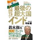 最後の超大国インド 元大使が見た親日国のすべて