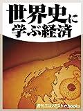 世界史に学ぶ経済 (週刊エコノミストebooks)
