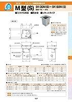 ステンレス製厨房用排水桝 M型(S) SK-30M(S) ステンレス製蓋付