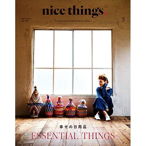 nice things.(ナイスシングス) 2017年 03 月号 [雑誌] (幸せの日用品 ESSENTIAL THINGS)