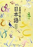 直接法で教える日本語