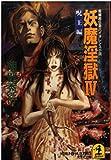 妖魔淫獄〈4 呪王編〉 (光文社文庫)