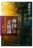 「神国」の正統論 『神皇正統記』受容の近世・近代