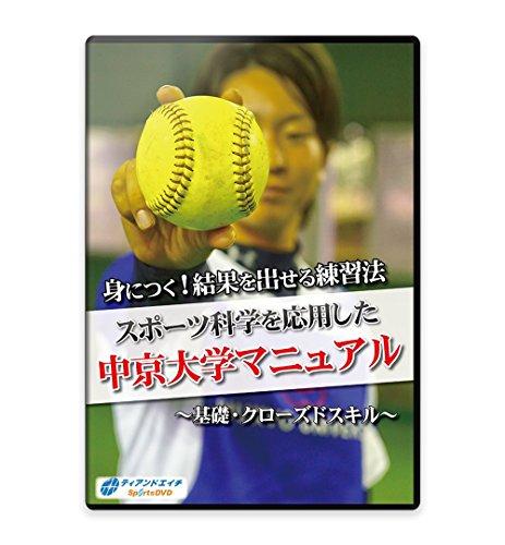 【ソフトボール練習法DVD】身につく!結果を出せる練習法 スポーツ科学を応用した中京大学マニュアル ~基礎・クローズドスキル~