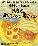 関西 町のパン屋さん (エルマガMOOK)