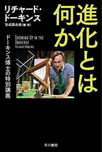進化とは何か:ドーキンス博士の特別講義 (ハヤカワ文庫NF)