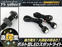 1W×2本 埋込 ボルト 防水 LED スポットライト ホワイト/ボルト型 LEDスポットライト