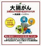 大腸がん 治療法と手術後の生活がわかる本 (健康ライブラリーイラスト版)