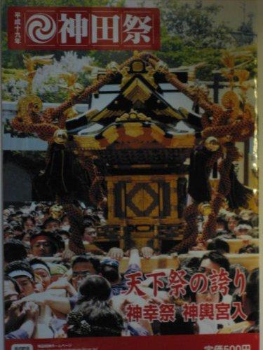 神田祭 平成19年