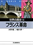 世界の歴史〈15〉フランス革命 (河出文庫)
