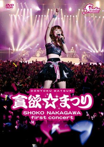 中川翔子 1stコンサート~貪欲☆まつり~(通常版) [DVD]