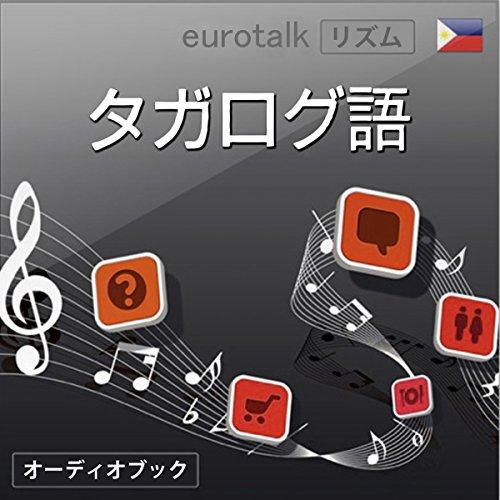 Eurotalk リズム タガログ語 | EuroTalk Ltd