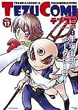 テヅコミ Vol.12