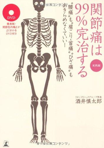 """実践編 関節痛は99%完治する """"腰痛""""も""""肩こり・首痛"""" """"ひざ痛""""もあきらめなくていい!"""