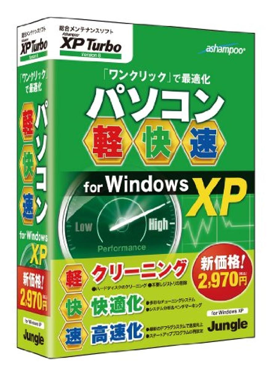 秘密の競うスキームXPTurbo Version 8 新価格版