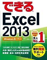(無料電話サポート付)できる Excel 2013 Windows8/7対応 (できるシリーズ)