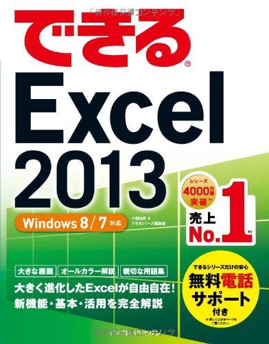 (無料電話サポート付)できる Excel 2013 Windows8/7対応 (できるシリーズ)の詳細を見る