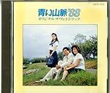 青い山脈'88